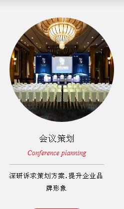 企业年会、晚会策划(图2)