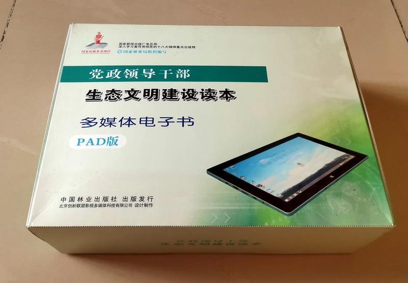 中国林业出版社《党政领导干部生态文明建设读本》电子书系列多媒体产品(图10)