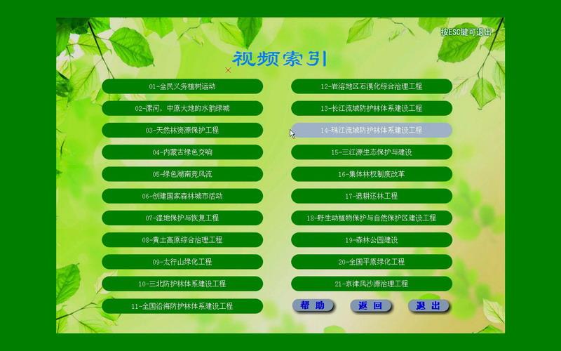 中国林业出版社《党政领导干部生态文明建设读本》电子书系列多媒体产品(图21)
